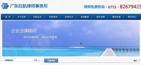 巨航律师事务所网站程序二次开发