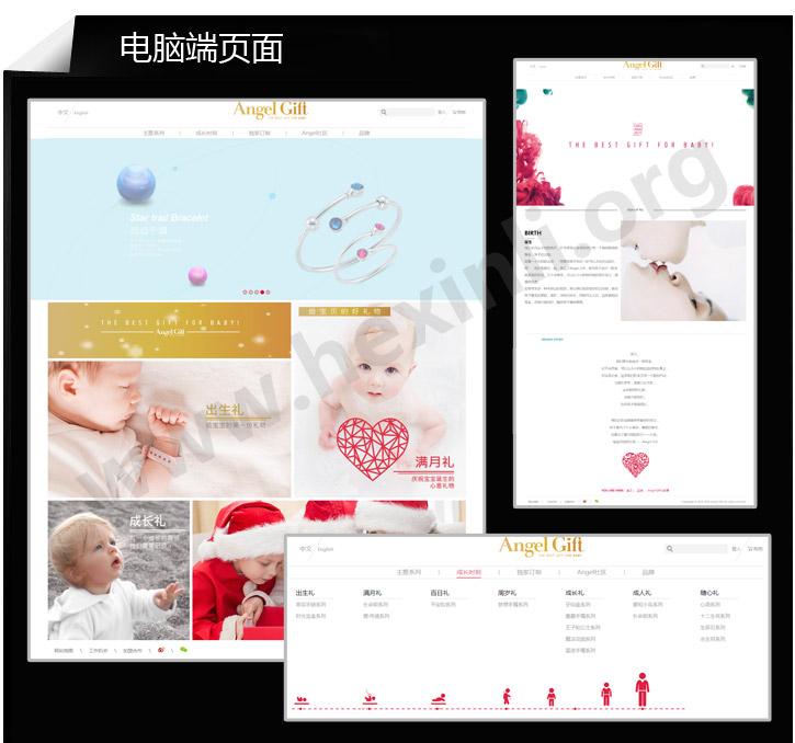 Angel Gift电脑端页面