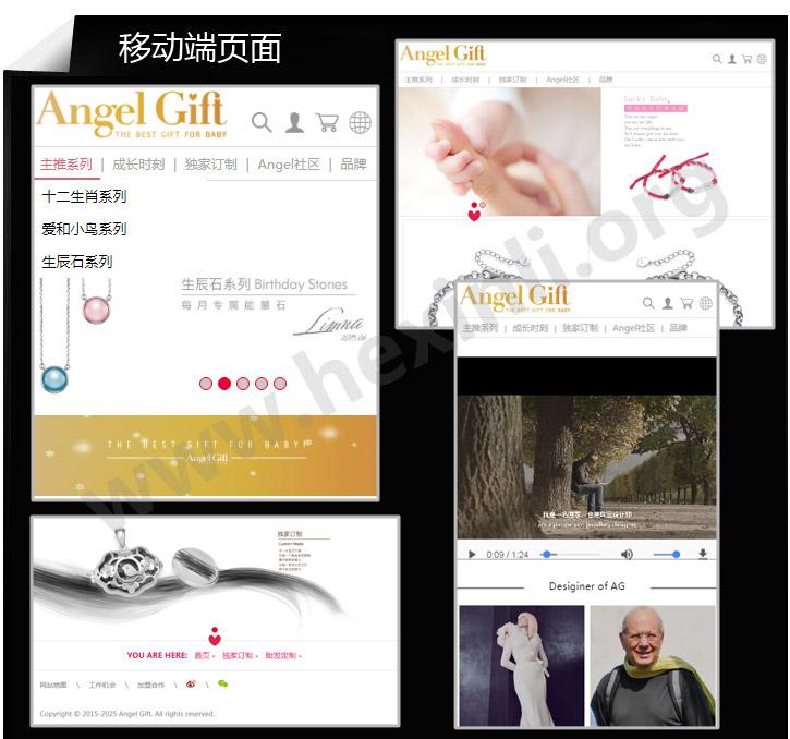 Angel Gift移动端页面
